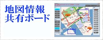 地図情報共有ボード